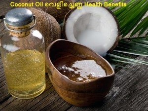 Coconut Oil വെളിച്ചെണ്ണ - how to use coconut oil for helping memory in all ages,for helping Alzheimers symptoms,weight loss,ayurvedic treatment